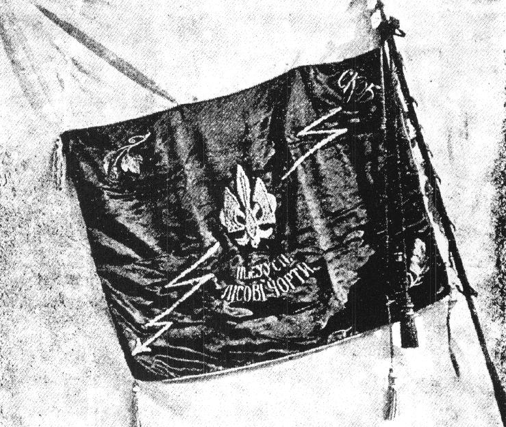 Прапор Лісових Чортів у 1929 р.