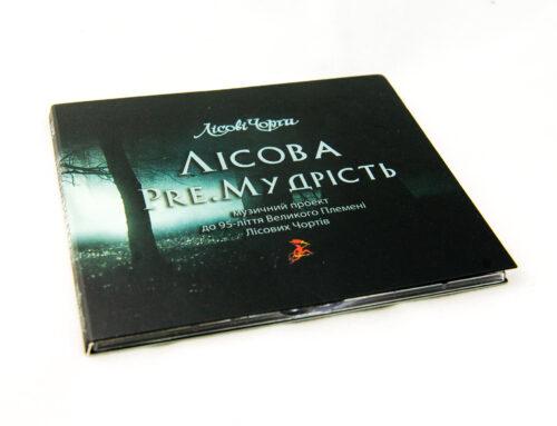 """""""Лісова Pre.Мудрість"""" відтепер на CD"""
