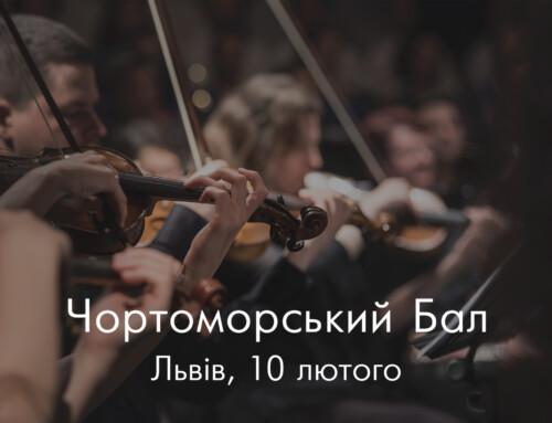 10 лютого у Львові відбудеться ЧорТоморський Бал